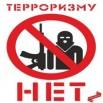 terrorizmu-skazhem-net.jpg